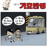 헌재소장 임명동의안