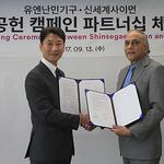 신세계사이먼, 유엔난민기구(UNHCR)와 사회공헌 파트너십 협약 체결