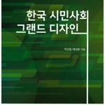 한국 시민사회 그랜드 디자인 외