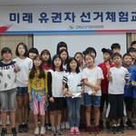 강화군선관위, 미래 유권자 대상 선거체험교실 행사 실시