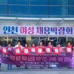 """전문직여성 한국연맹 """"남녀 임금 똑같이"""" 女 채용박람회서 '이퀄페이데이' 캠페인"""