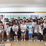 초록우산 어린이재단 인천본부 아동권리지킴이단 발대