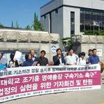 평택대 교수회·지역대책위 등 명예총장 구속기소 촉구 회견