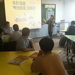 '인천 백년사' 체험프로 연 달동네박물관