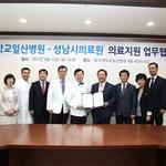 성남시의료원-동국대 일산병원 공공의료 발전 시설·인력 교류 등 서비스 증진 상호 협력키로