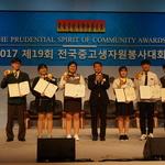인천 송도고 과학봉사동아리 교육부 장관상