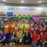 화성시보건소,'우리동네 건강사랑방 예체능대회' 개최