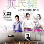 23일, 여주시청 앞 광장 '시민의 날 5주년' 음악회… 뮤지컬 1446 갈라쇼