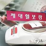 폐기해야 할 제대혈 이식한 의사 집행유예