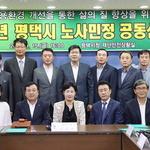 평택시 생활임금 '시급 8650원' 결정