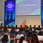 항구도시 대학 글로벌 네트워크 강화