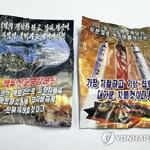 인천 도심 한복판서 대남 선전물 발견… 경찰, 900여 장 수거 군 당국 인계