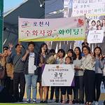 포천시청 수화사랑동호회, 제4회 경기도농문화제 및 수어경연대회 금상 수상