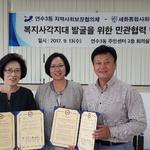 인천시 연수3동 지역사회보장협의체-세화종합사회복지관 협약