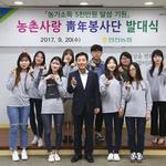 인천농협, '농촌사랑 청년봉사단' 1기 발대식