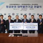 인천공항公 글로벌 항공인재 육성 지원 '듬뿍'