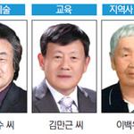 이천시 2017년도 문화상 수상자 선정