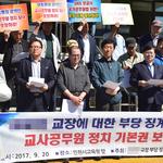"""""""교사·공무원 표현의 자유 보장하라"""""""