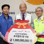 삼성전자, 전국 복지시설에 10억 상당 부식품 세트 전달