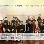 평촌아트홀 내일 코리안 챔버 오케스트라 연주회… 비발디 사계 등 무대