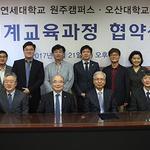 오산대, 연대 원주캠퍼스와 연계교육과정 협약 체결