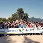 경기북부보훈지청, '2017 제대군인 가족참여 힐링교육' 진행