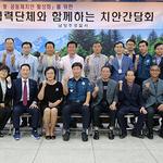 남양주경찰서, 명절 종합치안대책 추진
