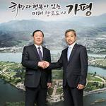 가평군, 강흥원 호주 상공인연합회장  홍보대사 위촉