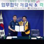 부천소사경찰서,제일라이온스클럽-탈북학생들과 결연