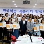 하남시 평생학습관, '평생학습 마을리더 양성과정' 수료식 개최