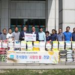 부천시 전통시장상인연합회, 추석맞아 사랑의 쌀 기탁