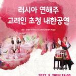 오늘 성남아트센터 앙상블 시어터 러시아 연해주 고려인 예술단 공연