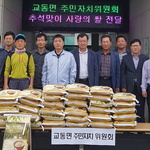 강화군 교동면 주민자치위 홀몸노인에 쌀 선물