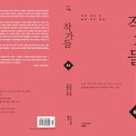 개발 광풍 속 들여다본 '인천 미래'