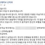 """한신대 학생들 """"총장 사퇴"""" 이사회 압박"""