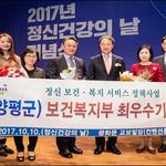 양평군, '정신보건복지서비스 정책사업' 전국 최우수기관 선정