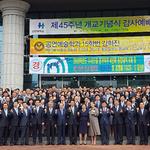 신한대, 제45주년 개교 기념식 개최