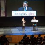 이천시, '제22회 이천시민의 날 기념식' 개최