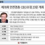제78회 인천경총 CEO포럼 23일 개최