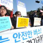 경기공동행동, 버스 완전공영제 시행 촉구