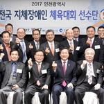 지체장애인 선수단과 '손하트'