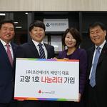 경기사회복지공동모금회 북부사업본부, 고양시 제1호 나눔 리더 탄생