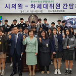 동두천시의회, 차세대위원회와 간담회 개최