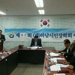 하남시, 하남시민장학회 제41회 이사회 개최