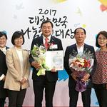 한국남동발전 분당발전본부, 2017년 대한민국 나눔국민대상 수상