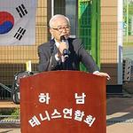 하남시 체육회, 제22회 장환배 테니스 대회 개최