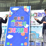 도화지 위에 펼친 '내가 꿈꾸는 인천'