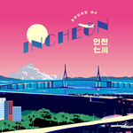 '젊은 인천' 300만 시민과 함께 부르는 노래