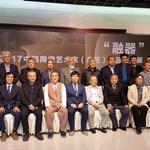 '수려한 이천 도자' 중국 대륙에 알린다