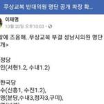 성남시장 무상교복 반대 명단 공개 이기인 의원, 명예훼손 등 혐의 고소